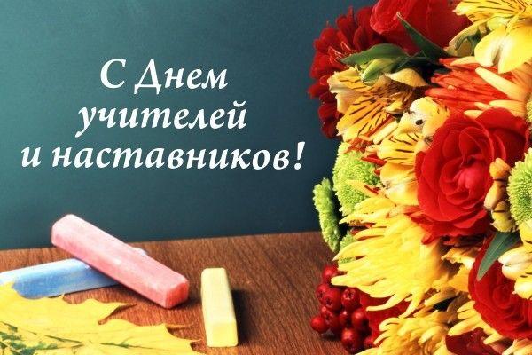 Поздравления с днём рождения наставнику учителю