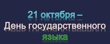 День-государственного-языка-1