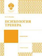 psihologiya-trenera-145952
